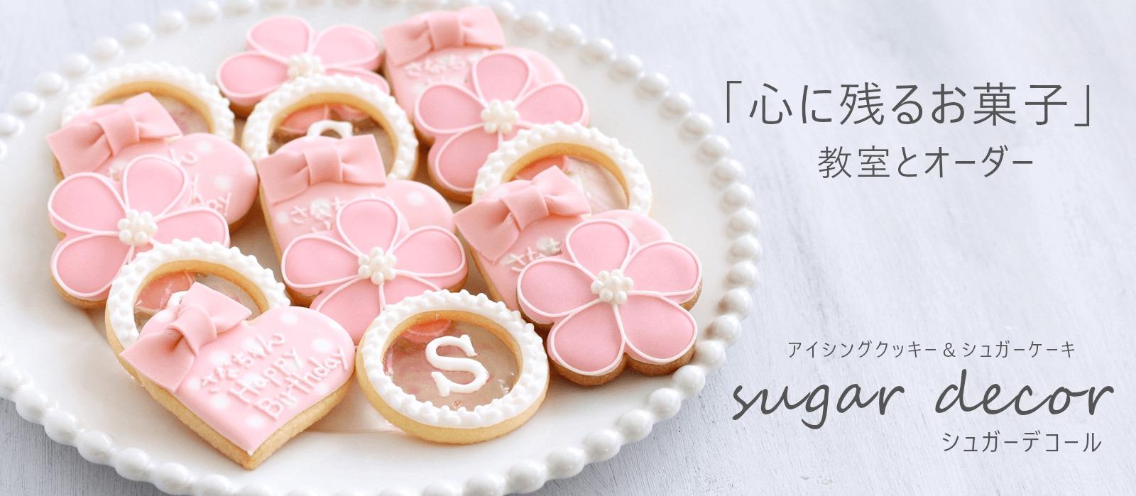 福岡アイシングクッキー教室