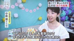 福岡ママ起業家