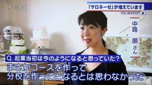 福岡個人起業家